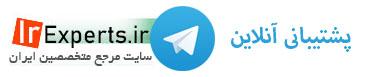 پشتیبانی آنلاین سایت مرجع متخصصین ایران