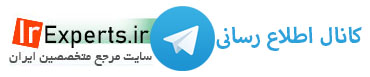 کانال اطلاع رسانی سایت مرجع متخصصین ایران
